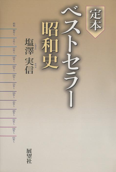 定本ベストセラー昭和史-電子書籍-拡大画像