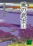 新装版 風の武士(上)-電子書籍