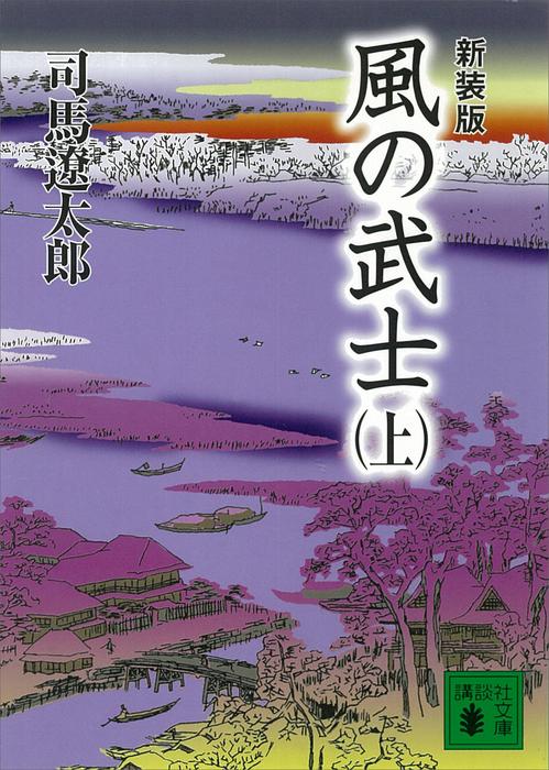 新装版 風の武士(上)-電子書籍-拡大画像