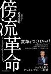 傍流革命―小が大と戦うビジネス・アスリート経営-電子書籍