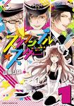 スクランブル☆スター(1)-電子書籍