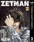 ZETMAN 2-電子書籍