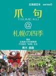 爪句@札幌の四季 : 都市秘境100選ブログ5-電子書籍