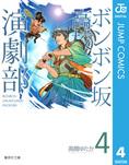 ボンボン坂高校演劇部 4-電子書籍
