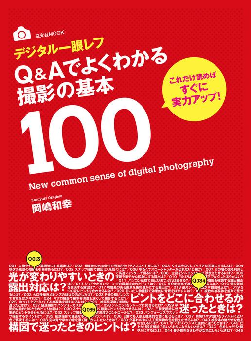 デジタル一眼レフQ&Aでよくわかる撮影の基本100拡大写真