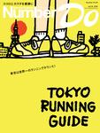 Sports Graphic Number Do(スポーツグラフィックナンバードゥ)TOKYO RUNNING GUIDE(東京ランニングガイド)-電子書籍