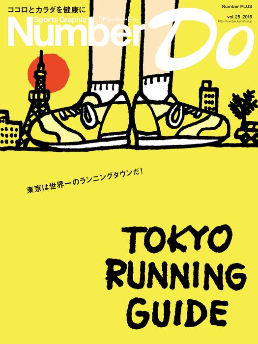 Sports Graphic Number Do(スポーツグラフィックナンバードゥ)TOKYO RUNNING GUIDE(東京ランニングガイド)拡大写真