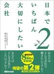 『日本でいちばん大切にしたい会社』2-電子書籍