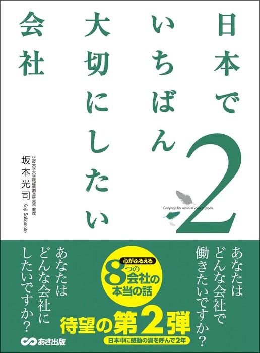 『日本でいちばん大切にしたい会社』2拡大写真