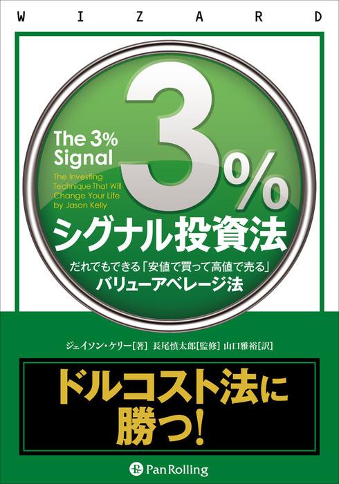 3%シグナル投資法 ──だれでもできる「安値で買って高値で売る」バリューアベレージ法拡大写真