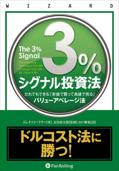 3%シグナル投資法 ──だれでもできる「安値で買って高値で売る」バリューアベレージ法-電子書籍