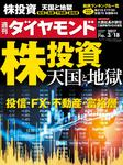 週刊ダイヤモンド 17年3月18日号-電子書籍
