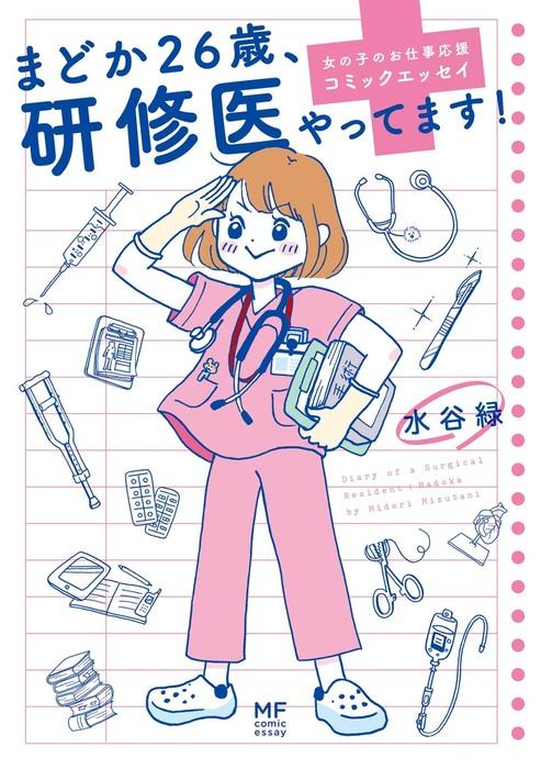 まどか26歳、研修医やってます! 女の子のお仕事応援コミックエッセイ-電子書籍-拡大画像