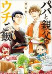 【20%OFF】パパと親父のウチご飯(バンチコミックス)【期間限定1~5巻セット】-電子書籍