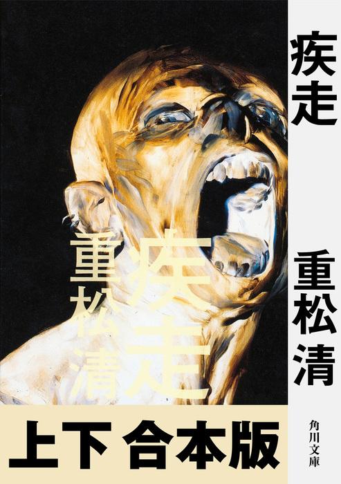 疾走【上下 合本版】-電子書籍-拡大画像