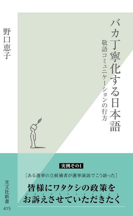 バカ丁寧化する日本語~敬語コミュニケーションの行方~拡大写真