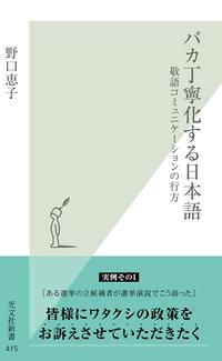 バカ丁寧化する日本語~敬語コミュニケーションの行方~-電子書籍