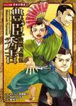 コミック版 日本の歴史 戦国人物伝 豊臣秀吉-電子書籍