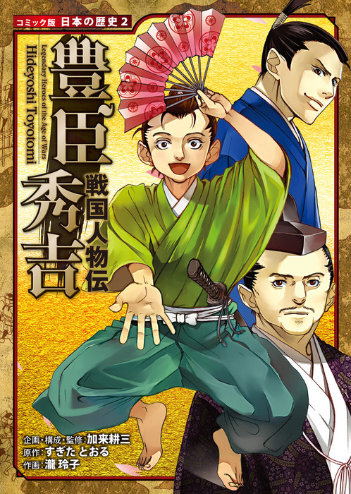 コミック版 日本の歴史 戦国人物伝 豊臣秀吉拡大写真