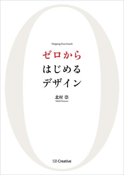 ゼロからはじめるデザイン-電子書籍
