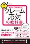 クレーム応対の教科書-電子書籍