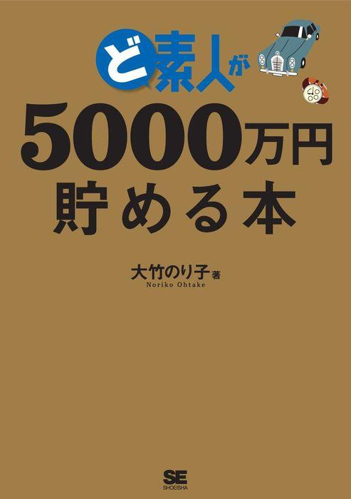 ど素人が5000万円貯める本拡大写真