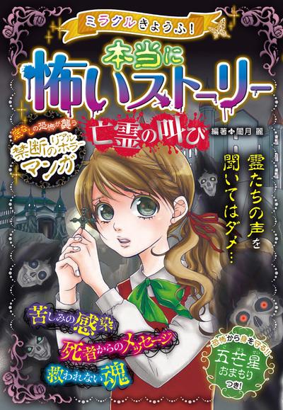 ミラクルきょうふ! 本当に怖いストーリー 亡霊の叫び-電子書籍