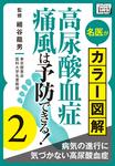 名医がカラー図解! 高尿酸血症・痛風は予防できる! (2) 病気の進行に気づかない高尿酸血症-電子書籍