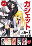 【合本版】ガジェット 全5巻-電子書籍