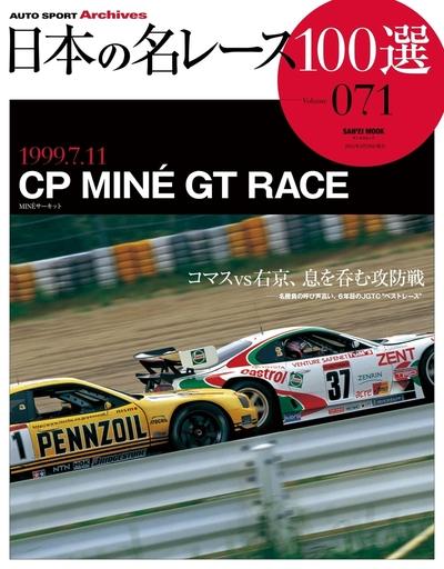 日本の名レース100選 Vol.071-電子書籍