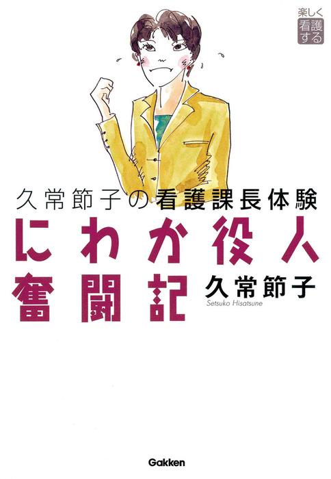 にわか役人奮闘記 久常節子の看護課長体験拡大写真