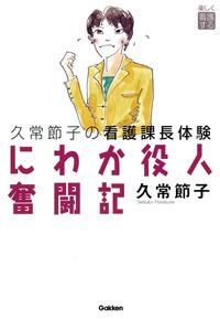 にわか役人奮闘記 久常節子の看護課長体験-電子書籍