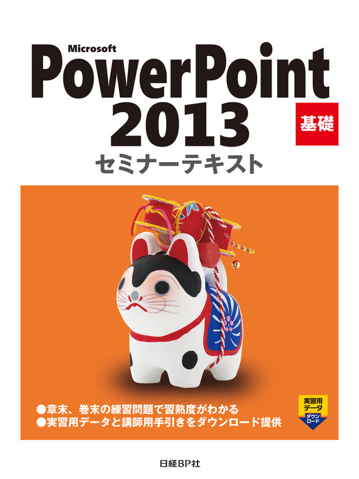 Microsoft PowerPoint 2013 基礎 セミナーテキスト拡大写真