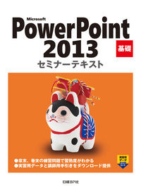 Microsoft PowerPoint 2013 基礎 セミナーテキスト-電子書籍