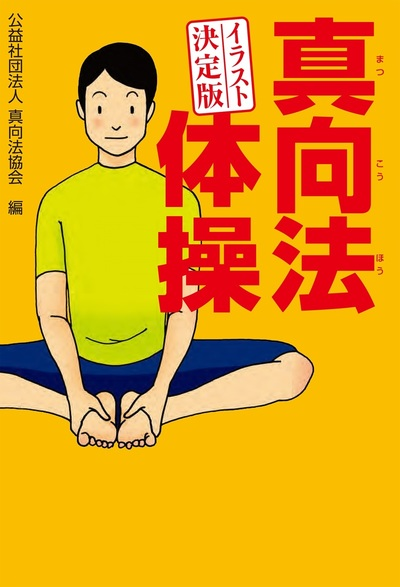 イラスト決定版 真向法体操-電子書籍