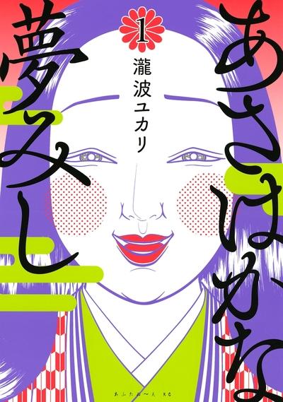 あさはかな夢みし(1)-電子書籍