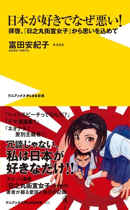 日本が好きでなぜ悪い! - 拝啓、『日之丸街宣女子』から思いを込めて -拡大写真