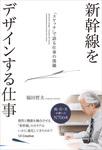 新幹線をデザインする仕事 「スケッチ」で語る仕事の流儀-電子書籍