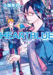 HEARTBLUE-電子書籍