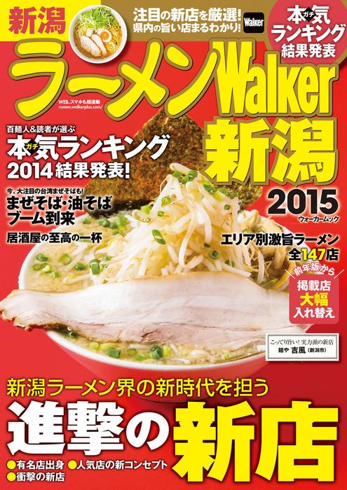 ラーメンWalker新潟2015-電子書籍-拡大画像