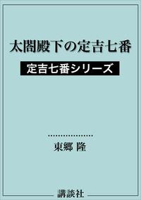 太閤殿下の定吉七番 定吉七番シリーズ