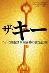 ザ・キー ついに開錠される成功の黄金法則-電子書籍