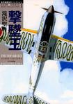 撃墜王-電子書籍