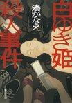 白ゆき姫殺人事件-電子書籍