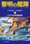 黎明の艦隊 コミック版(6)-電子書籍