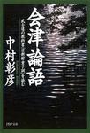 会津論語 武士道の教科書「日新館童子訓」を読む-電子書籍