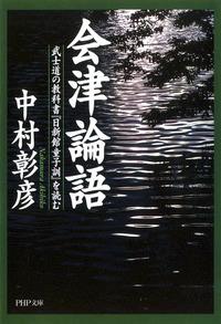 会津論語 武士道の教科書「日新館童子訓」を読む