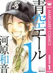 青空エール リマスター版 1-電子書籍