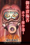 御茶漬海苔ホラー傑作選1-電子書籍