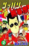 ツッパリ刑事彦(2)-電子書籍